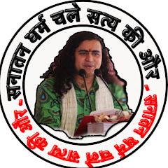 सनातन धर्म : Girishanand shastri