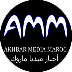 Akhbar Media Maroc - أخبار ميديا ماروك