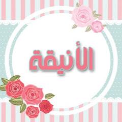 Al Aniqah الأنيقة