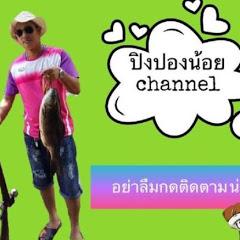 ปิงปองน้อย Channel