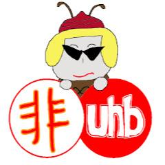 UHB北海道文化放送非公式チャンネル