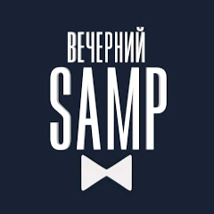 ВЕЧЕРНИЙ SAMP