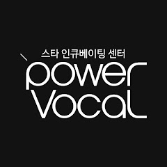파워보컬 / PowerVocal