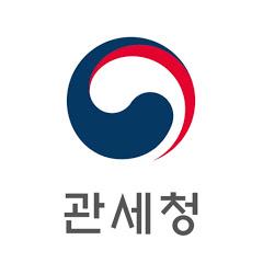 관세청 KOREA CUSTOMS SERVICE