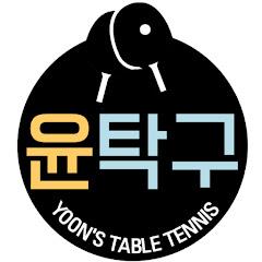 윤탁구[YOONTAKKU] TABLE TENNIS