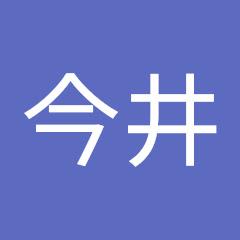 今井翔太3