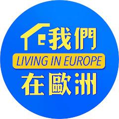 我們在歐洲 Living in Europe