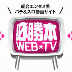 パチンコ・パチスロ必勝本WEB-TV