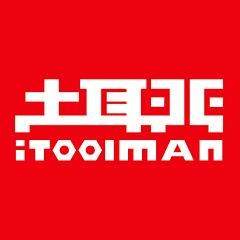 土耳門電動工具 Studio iToolman