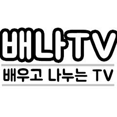 배나무배나TV