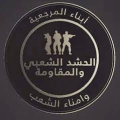 حكومة العراق الاعلام المقاوم