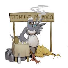 Птичье Молоко