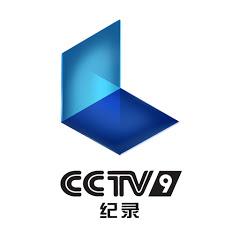CCTV纪录
