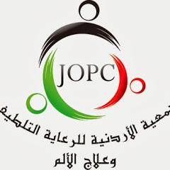 الجمعية الأردنية للرعاية التلطيفية وعلاج الألم