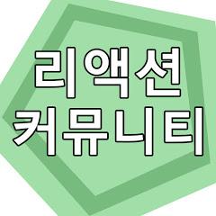 리액션커뮤니티 / REACTION COMMUNITY