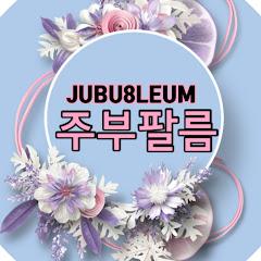 주부팔름 JUBU8LEUM