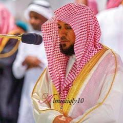 الشيخ د. ماهر المعيقلي - almuaiqly10
