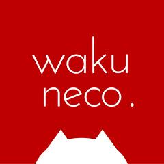 Wakuneco.わくねこ羊毛フェルト
