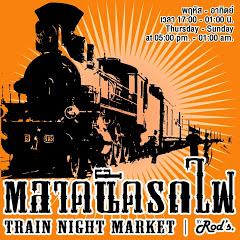 ตลาดนัดรถไฟ TRAIN NIGHT MARKET BKK