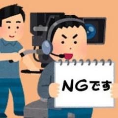 武田邦彦先生の地上波NGチャンネル