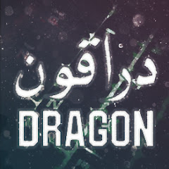 دراقون ريد | DRAGONR3D
