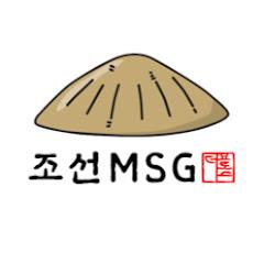 조선 MSG[미식가]