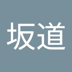 坂道応援団