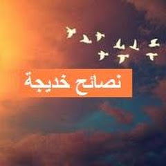 Nasaih Khadija - نصائح خديجة