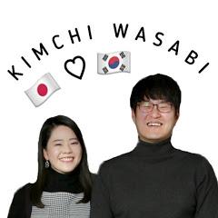 김치와사비キムチわさび