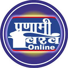 Pranami Vishwa Monthly News Paper (Office)