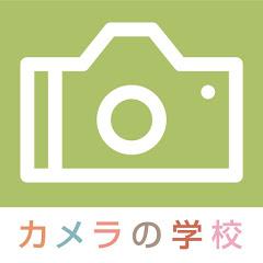 カメラの学校