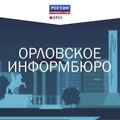 Орловское информбюро