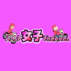 バイク女子Channel