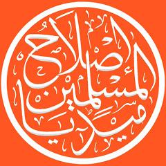 Islah ul Muslimeen Media