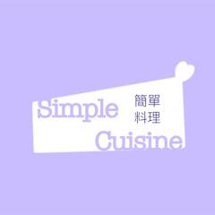 簡單料理 Simple Cuisine