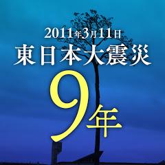 東日本大震災を忘れない