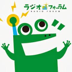 RadioAccessForum【放送終了】