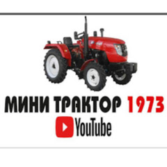 мини трактор 1973