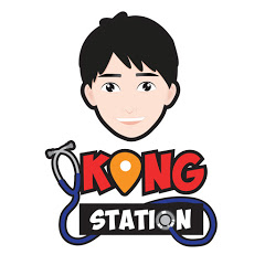 KONG STATION