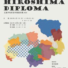 広島平和祈念卒業設計展