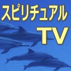 スピリチュアルTV