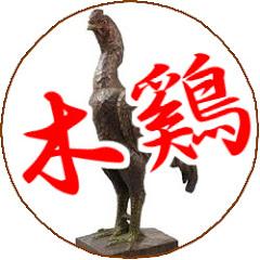 木鶏剣道総合研究所