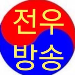 전우방송박우영pd