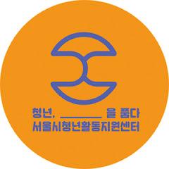 서울시청년활동지원센터