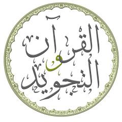 القرآن والتجويد - Samer Balbaky