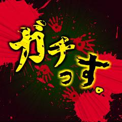 心霊探索部隊【ガチっす】