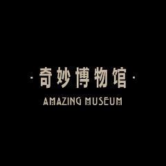 奇妙博物馆