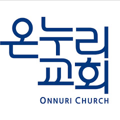 온누리교회 열린새신자예배