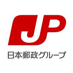 日本郵政グループ 企業広告