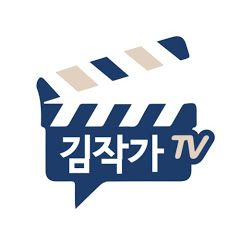 김작가 TV